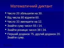 Математичний диктант Число 20 збільшити на 30. Від числа 80 відняти 60. Число...