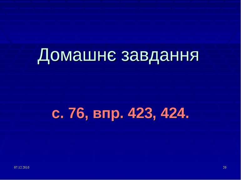 Домашнє завдання с. 76, впр. 423, 424.