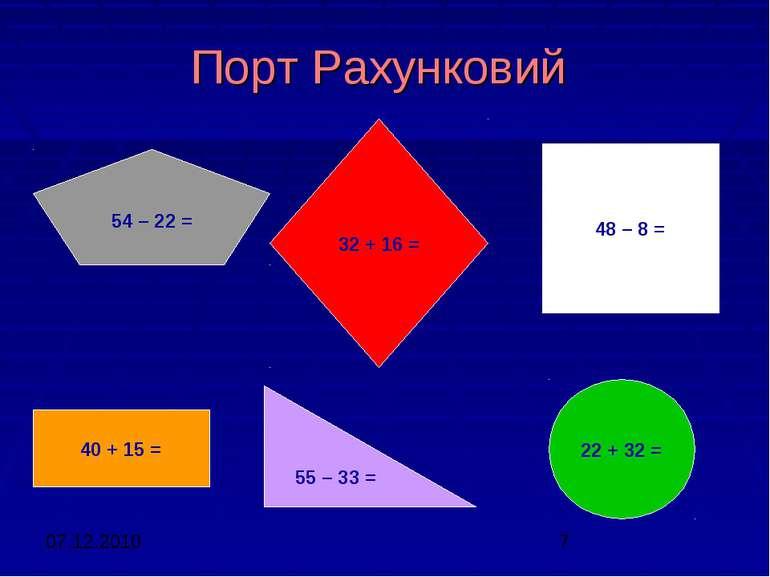 Порт Рахунковий 40 + 15 = 55 – 33 = 22 + 32 = 32 + 16 = 54 – 22 = 48 – 8 =