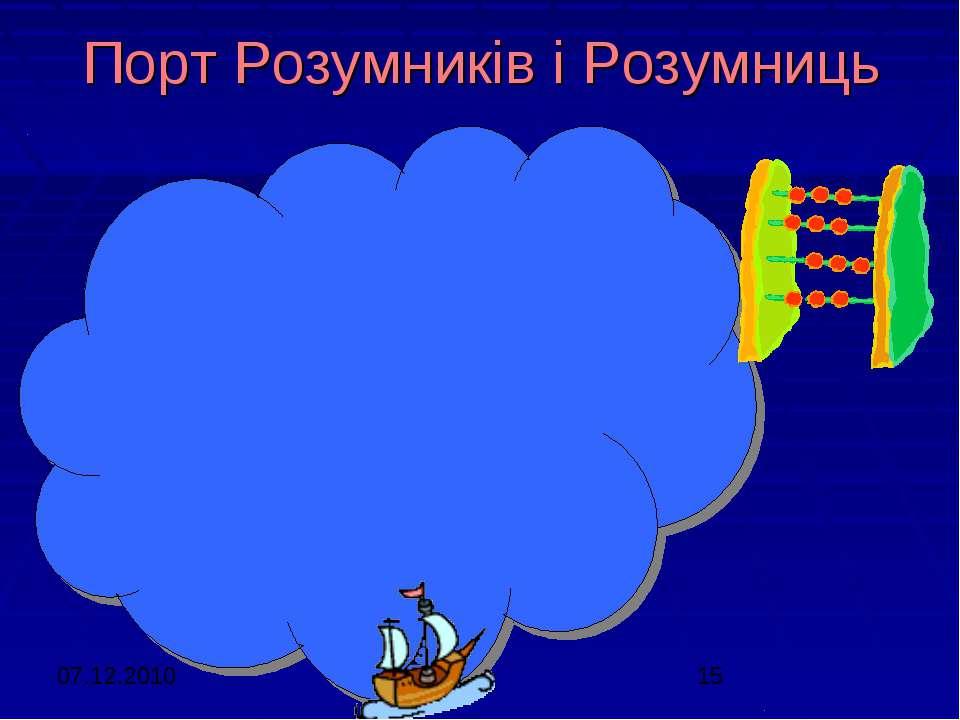 Порт Розумників і Розумниць