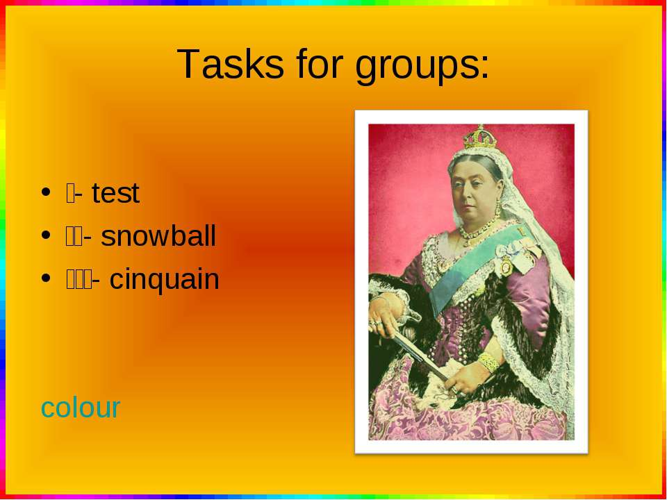 Tasks for groups: ׀- test ׀׀- snowball ׀׀׀- cinquain colour