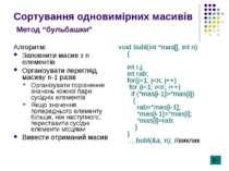 """Сортування одновимірних масивів Метод """"бульбашки"""" Алгоритм: Заповнити масив з..."""
