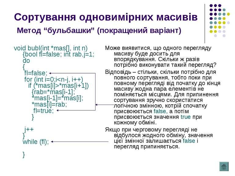 """Сортування одновимірних масивів Метод """"бульбашки"""" (покращений варіант) void b..."""