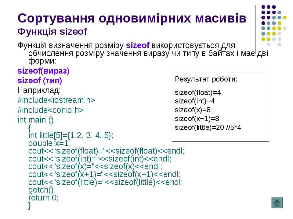 Сортування одновимірних масивів Функція sizeof Функція визначення розміру siz...