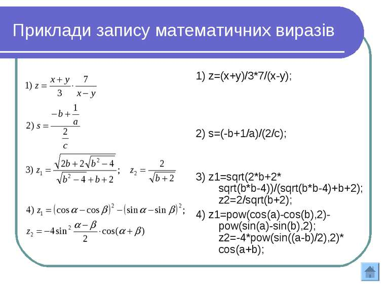 Приклади запису математичних виразів 1) z=(x+y)/3*7/(x-y); 2) s=(-b+1/a)/(2/c...
