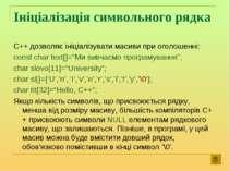 Ініціалізація символьного рядка С++ дозволяє ініціалізувати масиви при оголош...