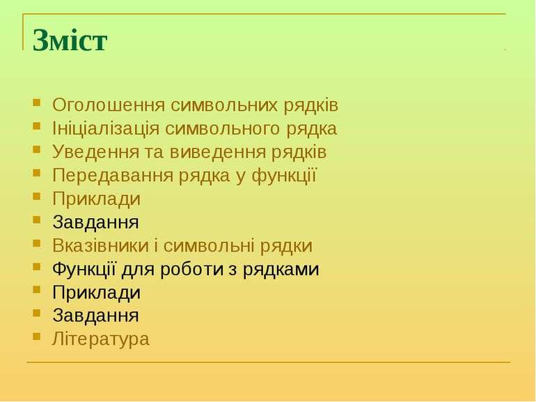 Зміст Оголошення символьних рядків Ініціалізація символьного рядка Уведення т...