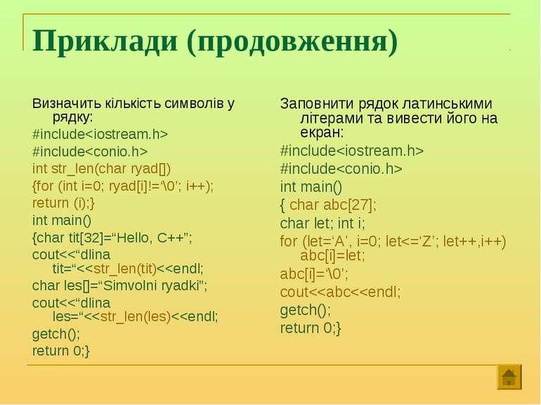 Приклади (продовження) Визначить кількість символів у рядку: #include<iost...