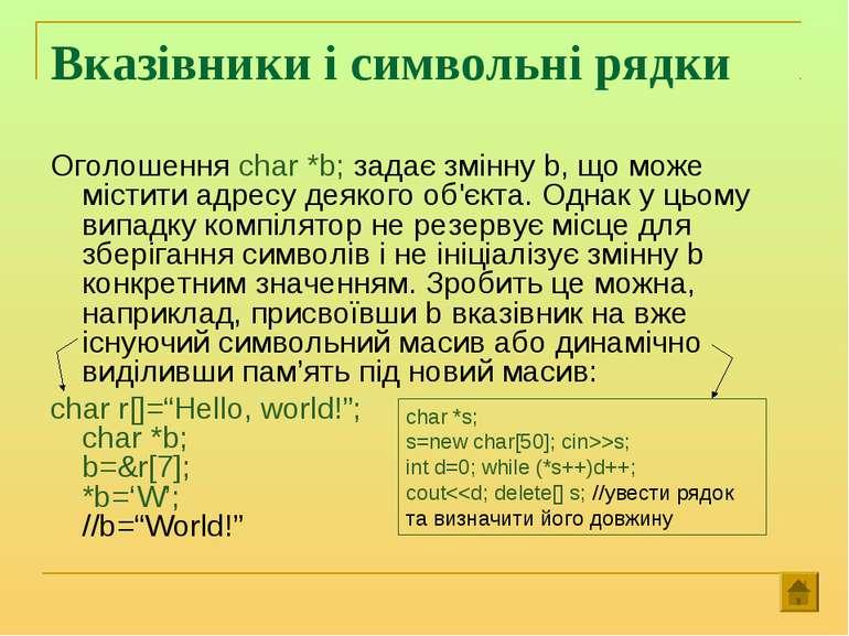 Вказівники і символьні рядки Оголошення char *b; задає змінну b, що може міст...