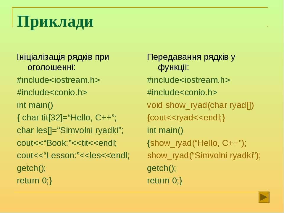 Приклади Ініціалізація рядків при оголошенні: #include<iostream.h> #inc...