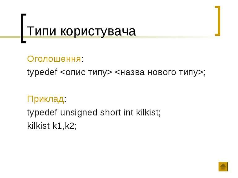 Типи користувача Оголошення: typedef ; Приклад: typedef unsigned short int ki...
