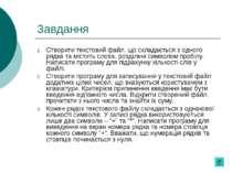 Завдання Створити текстовий файл, що складається з одного рядка та містить сл...