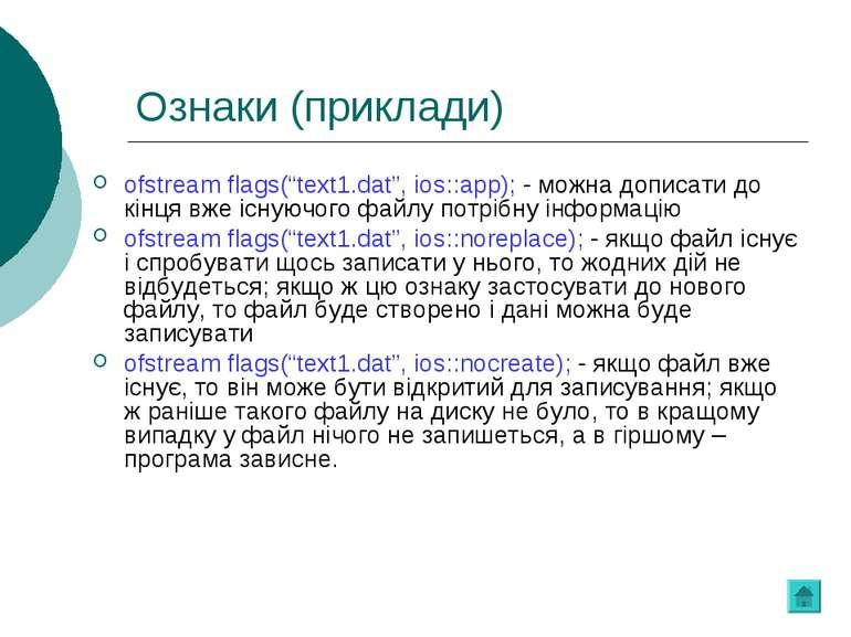"""Ознаки (приклади) ofstream flags(""""text1.dat"""", ios::app); - можна дописати до ..."""