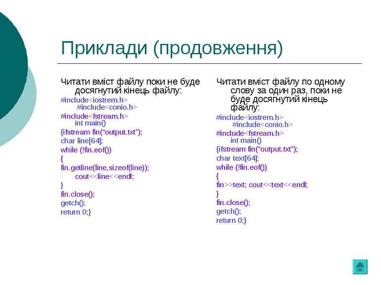 Приклади (продовження) Читати вміст файлу поки не буде досягнутий кінець файл...