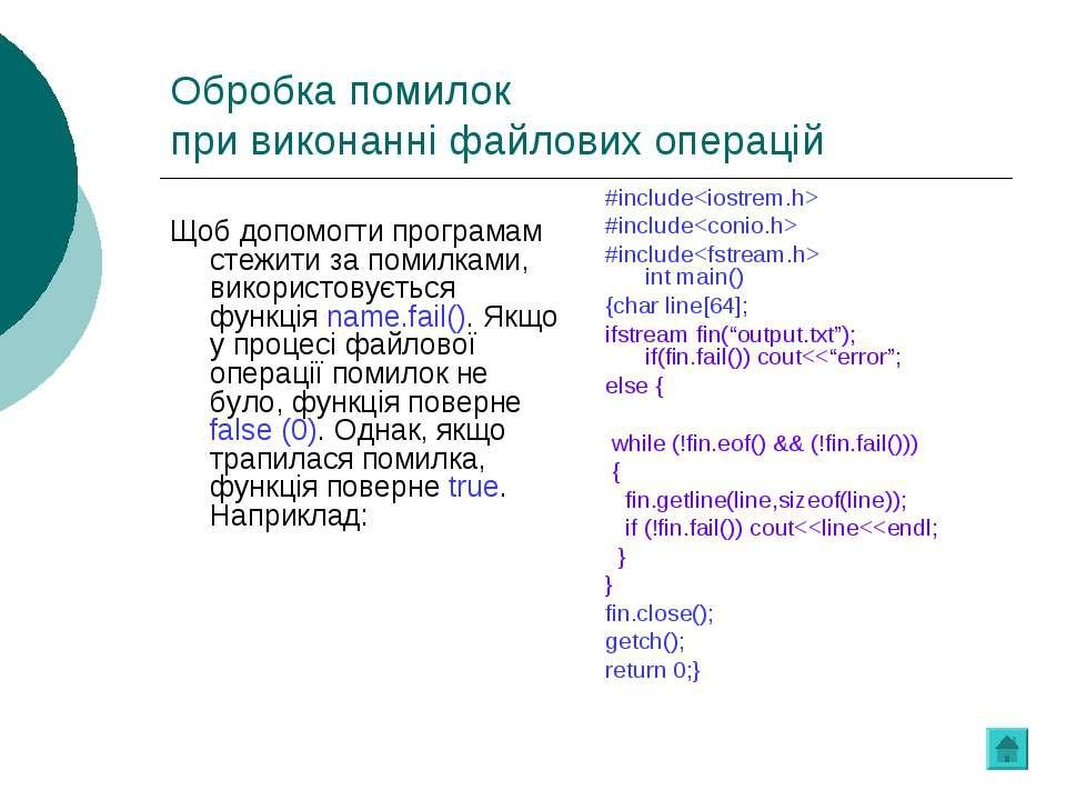 Обробка помилок при виконанні файлових операцій Щоб допомогти програмам стежи...