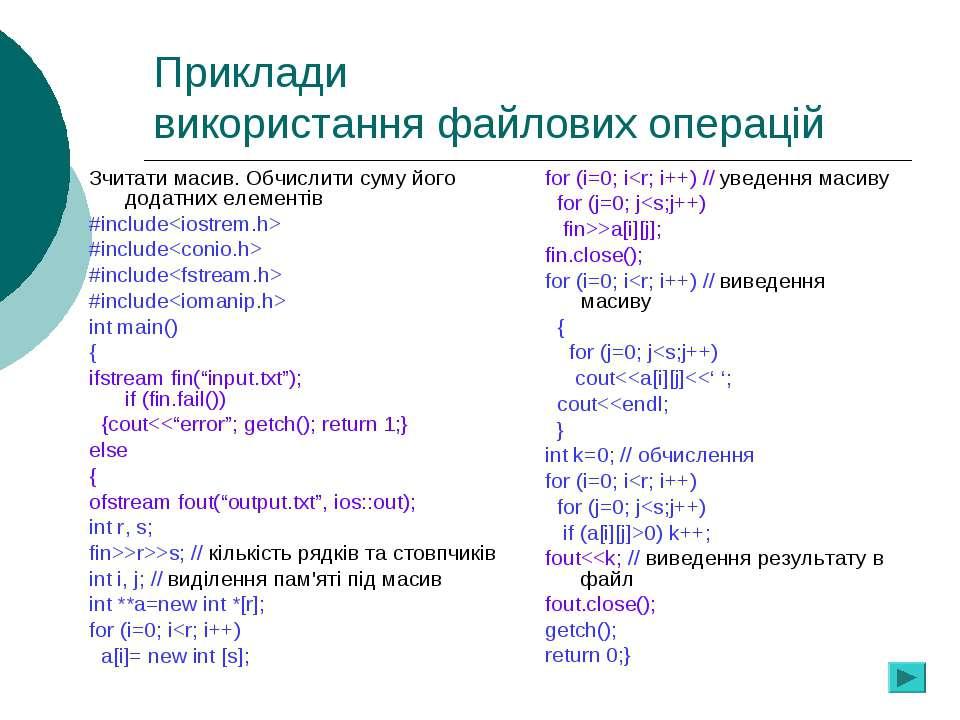 Приклади використання файлових операцій Зчитати масив. Обчислити суму його до...