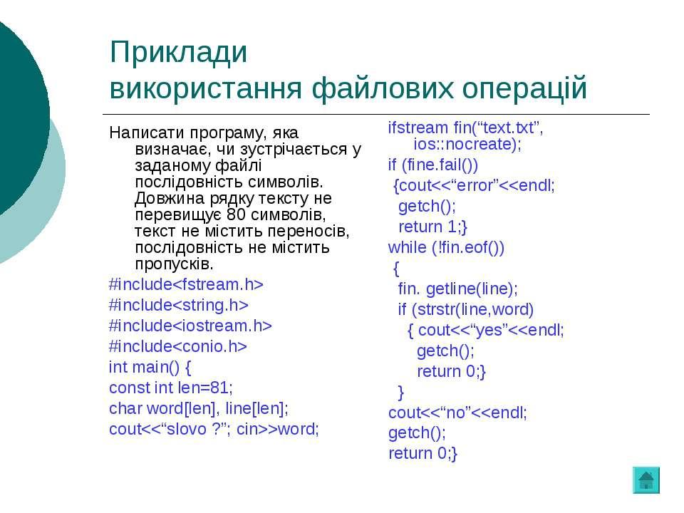 Приклади використання файлових операцій Написати програму, яка визначає, чи з...