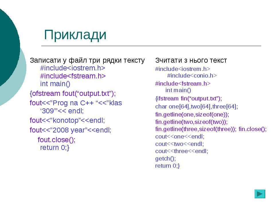 Приклади Записати у файл три рядки тексту #include<iostrem.h> #include&...