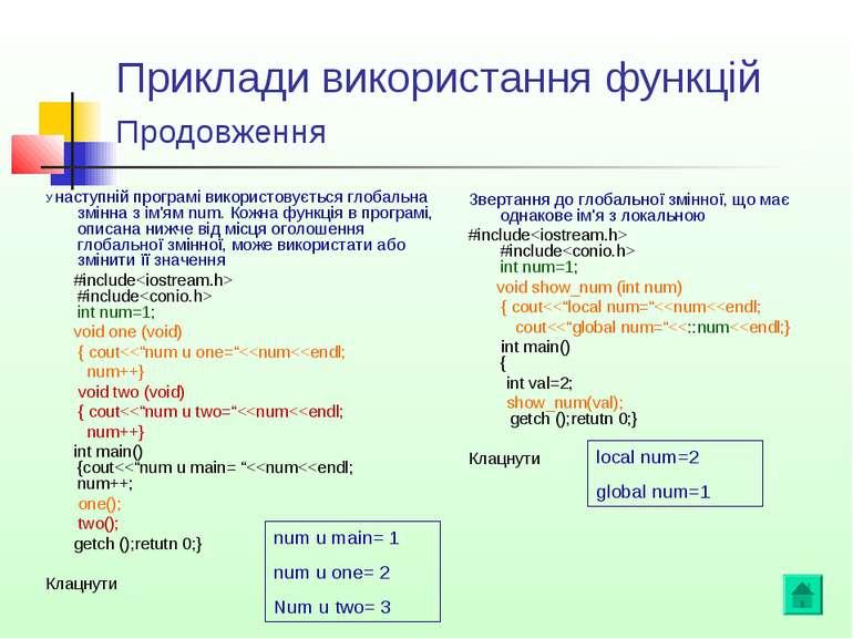 Приклади використання функцій Продовження У наступній програмі використовуєть...