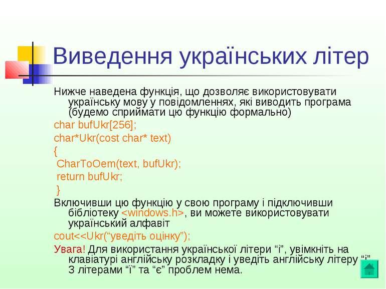 Виведення українських літер Нижче наведена функція, що дозволяє використовува...