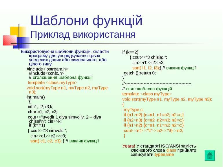 Шаблони функцій Приклад використання Використовуючи шаблони функцій, скласти ...