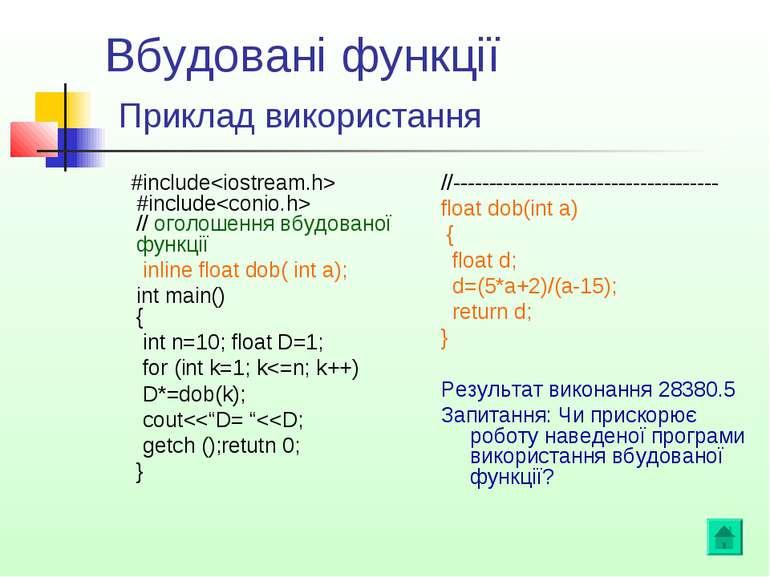 Вбудовані функції Приклад використання #include<iostream.h> #include&lt...