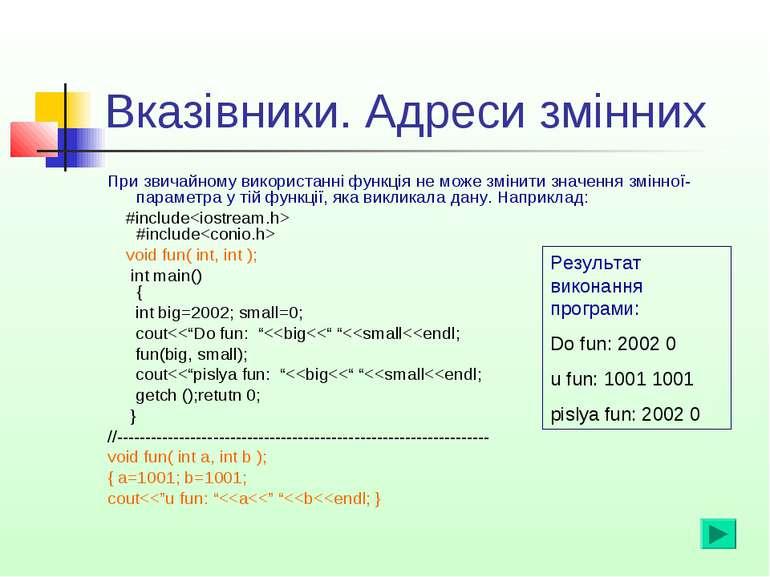 Вказівники. Адреси змінних При звичайному використанні функція не може змінит...
