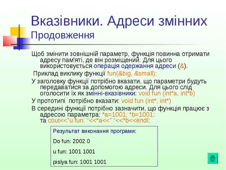 Вказівники. Адреси змінних Продовження Щоб змінити зовнішній параметр, функці...