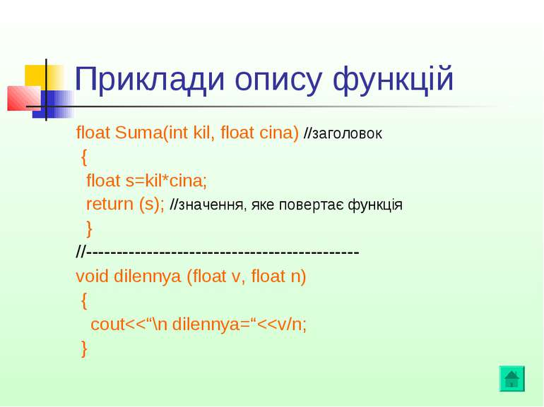 Приклади опису функцій float Suma(int kil, float cina) //заголовок { float s=...