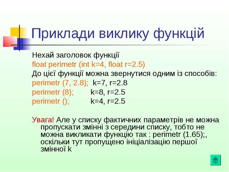 Приклади виклику функцій Нехай заголовок функції float perimetr (int k=4, flo...