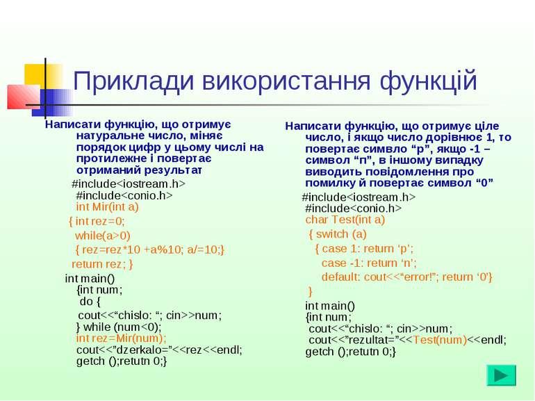 Приклади використання функцій Написати функцію, що отримує натуральне число, ...
