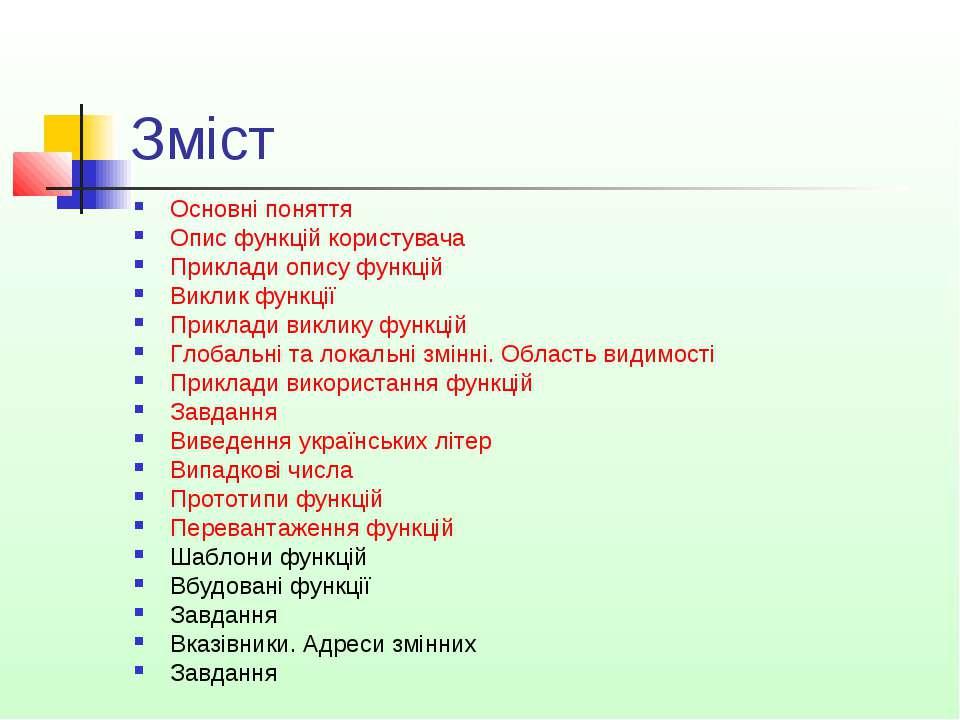 Зміст Основні поняття Опис функцій користувача Приклади опису функцій Виклик ...