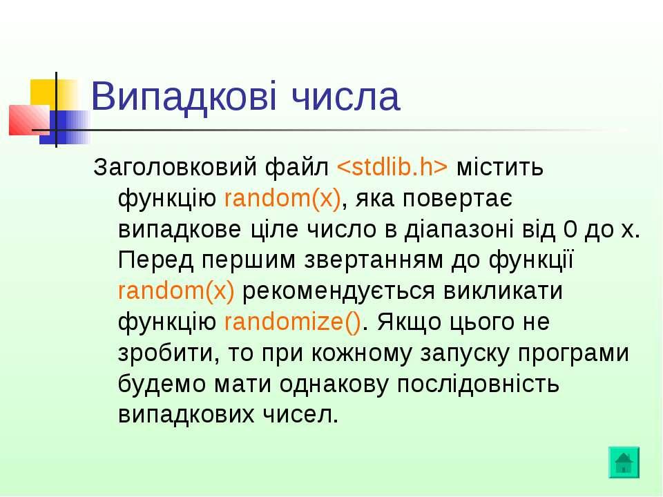 Випадкові числа Заголовковий файл <stdlib.h> містить функцію random(x),...