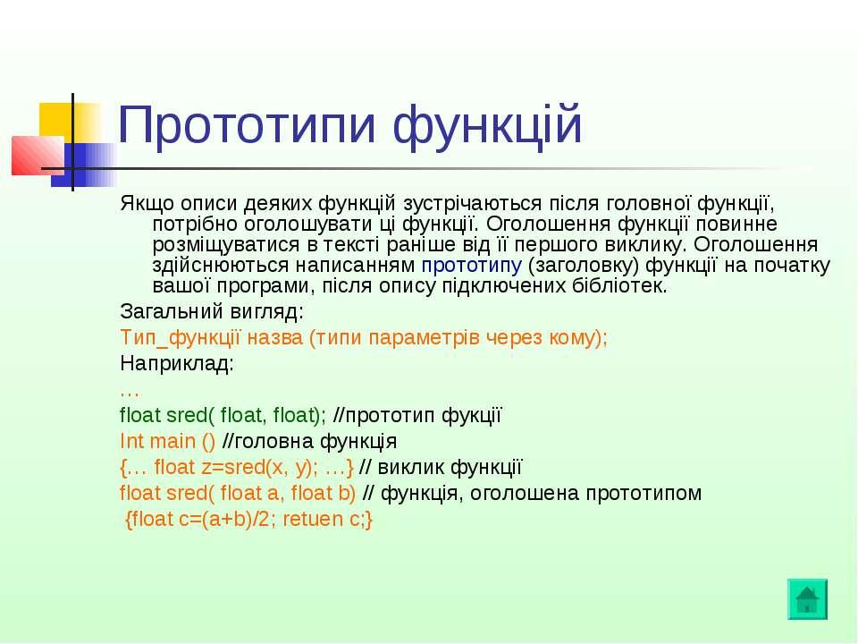 Прототипи функцій Якщо описи деяких функцій зустрічаються після головної функ...