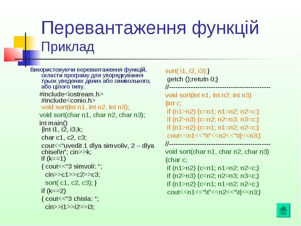 Перевантаження функцій Приклад Використовуючи перевантаження функцій, скласти...