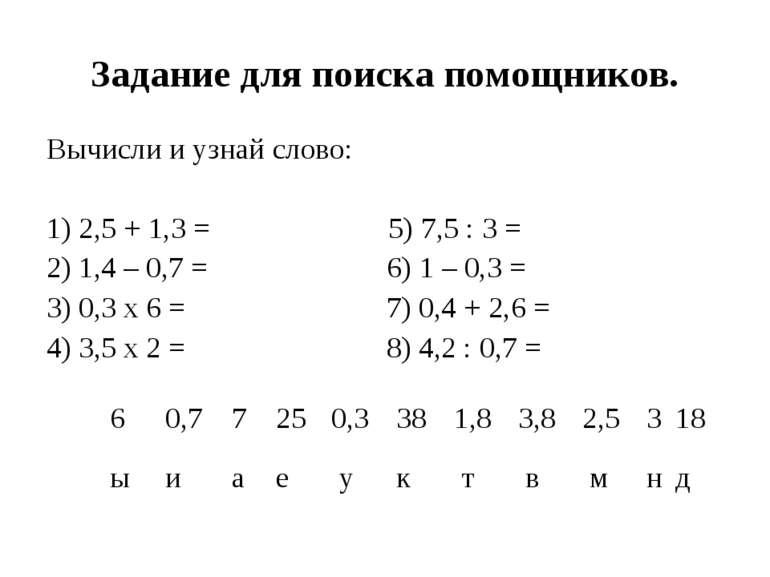 Задание для поиска помощников. Вычисли и узнай слово: 1) 2,5 + 1,3 = 5) 7,5 :...