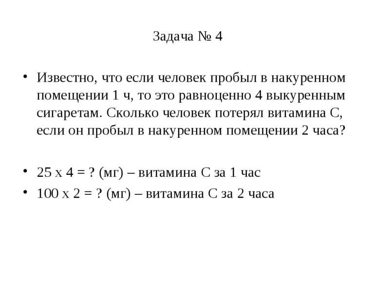 Задача № 4 Известно, что если человек пробыл в накуренном помещении 1 ч, то э...