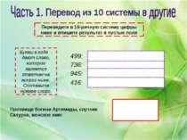 Переведите в 16-ричную систему цифры ниже и впишите результат в пустые поля 7...