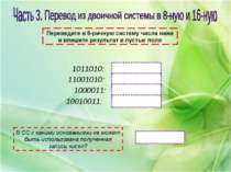 Переведите в 8-ричную систему числа ниже и впишите результат в пустые поля 10...
