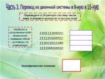 Переведите в 16-ричную систему числа ниже и впишите результат в пустые поля 1...