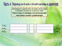 Переведите в двоичную систему числа ниже и впишите результат в пустые поля. П...
