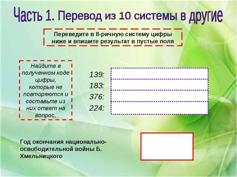 Переведите в 8-ричную систему цифры ниже и впишите результат в пустые поля 13...