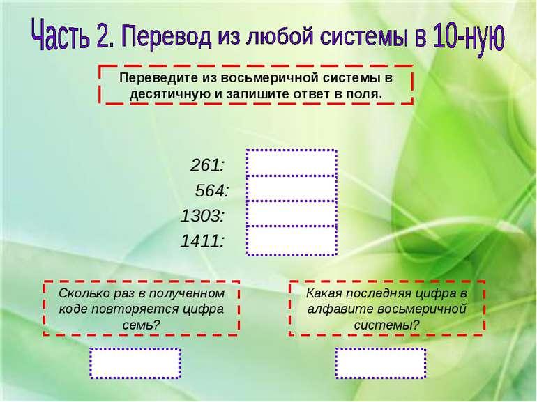 Переведите из восьмеричной системы в десятичную и запишите ответ в поля. 261:...