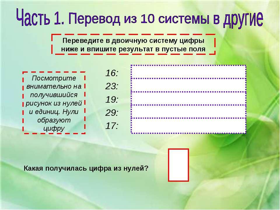 Переведите в двоичную систему цифры ниже и впишите результат в пустые поля 16...