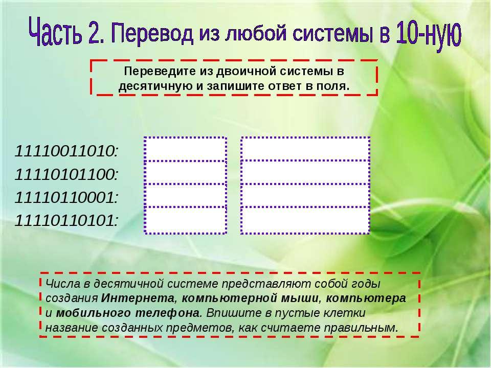 Переведите из двоичной системы в десятичную и запишите ответ в поля. 11110011...