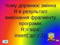Чому дорівнює змінна R в результаті виконання фрагменту програми: R:='віра'; ...