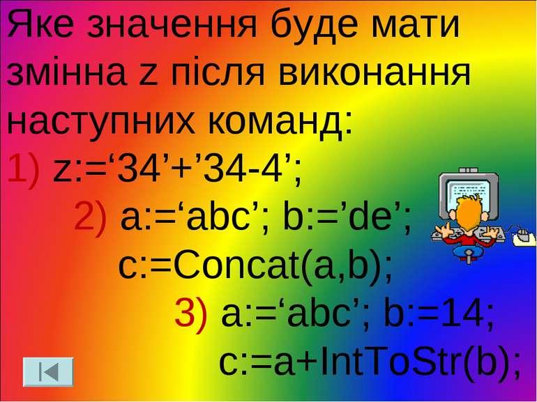 Яке значення буде мати змінна z після виконання наступних команд: 1) z:='34'+...