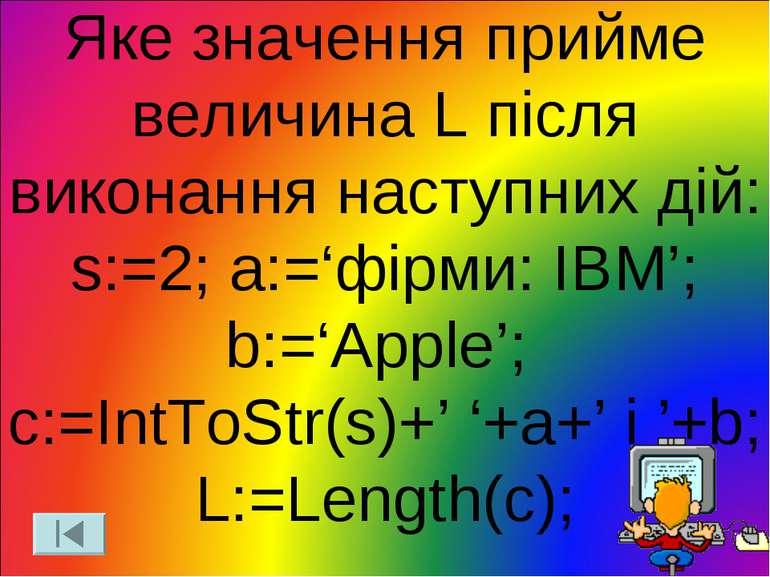 Яке значення прийме величина L після виконання наступних дій: s:=2; a:='фірми...