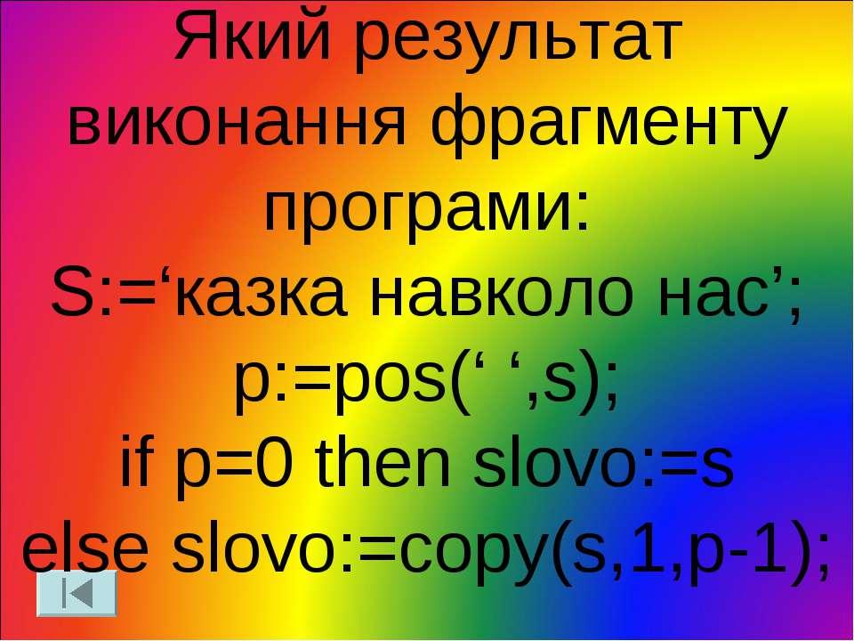 Який результат виконання фрагменту програми: S:='казка навколо нас'; p:=pos('...