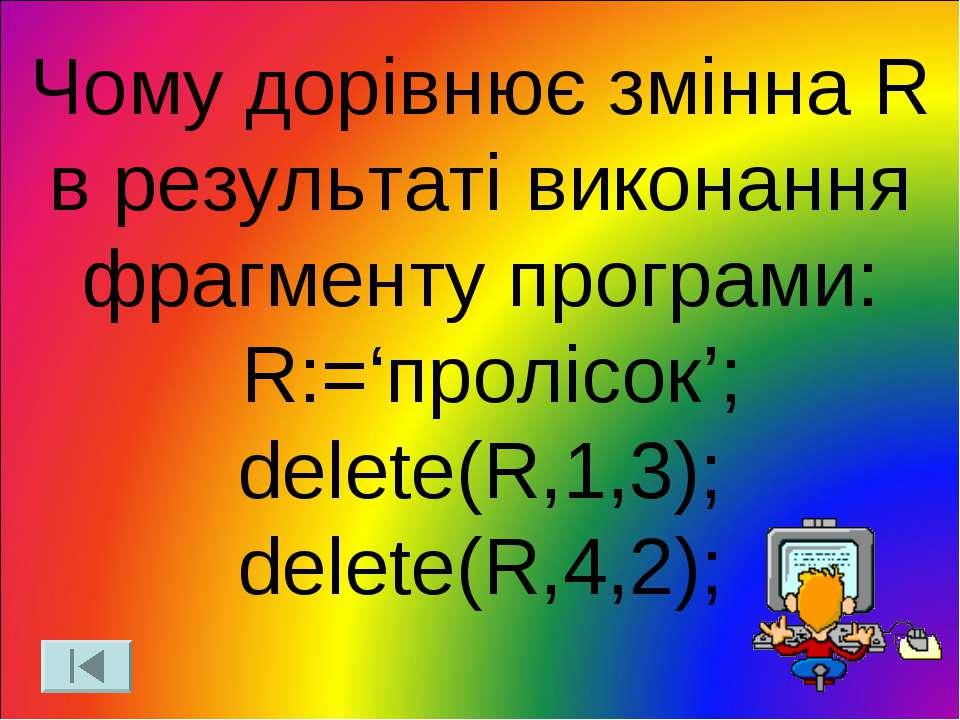 Чому дорівнює змінна R в результаті виконання фрагменту програми: R:='пролісо...